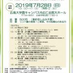 【2019年7月28日開催】グループ・ネクサス・ジャパンリンパ腫医療セミナー(広島)のお知らせ