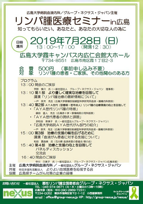グループ・ネクサス・ジャパンリンパ腫医療セミナー(広島)