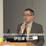 東京血液がんフォーラム動画「リンパ腫の病態と治療」(国立がん研究センター中央病院血液腫瘍科・伊豆津宏二先生)