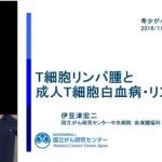 希少がん Meet the Expert 動画「成人T細胞リンパ腫・白血病とT細胞リンパ腫」(国立がん研究センター中央病院血液腫瘍科・伊豆津宏二先生)