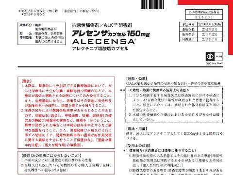 添付文書「アレセンサカプセル150mg」(2018年12月改訂版)(独立行政法人医薬品医療機器総合機構)