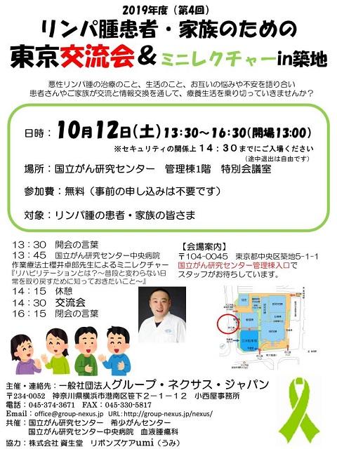 event_20191012_02