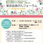 【2019年11月24日開催】グループ・ネクサス・ジャパン「東京血液がんフォーラム」のお知らせ