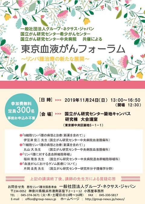 グループ・ネクサス・ジャパン「東京血液がんフォーラム」