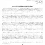メソトレキセートの「米国向け製品」の国内への供給(承認事項一部変更の承認)について