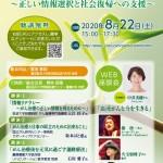 【2020年8月22日開催】第60回日本リンパ網内系学会総会Web公開セミナー「血液がんとともに今を生きる~正しい情報選択と社会復帰への支援」のお知らせ