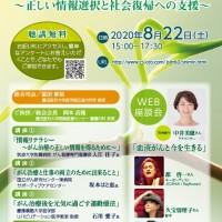 日本リンパ網内系学チラシ-4(修正)