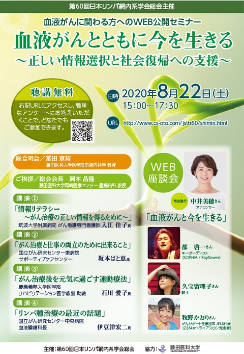 第60回日本リンパ網内系学会総会Web公開セミナー「血液がんとともに今を生きる~正しい情報選択と社会復帰への支援」