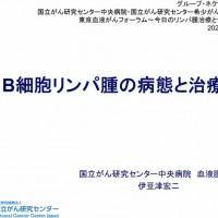 東京血液がんオンラインフォーラム(伊豆津先生)_20201115_01