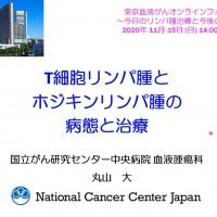 東京血液がんオンラインフォーラム(丸山先生)_20201115_01