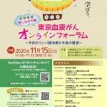 【2020年11月15日開催】グループ・ネクサス・ジャパン「東京血液がんオンラインフォーラム」のお知らせ