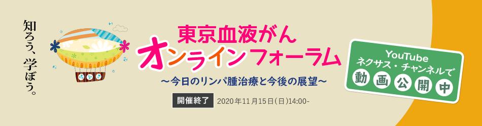 東京血液がんオンラインフォーラム