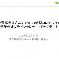 ネクサスオンラインセミナー写真(2020年11月)_20201127_01
