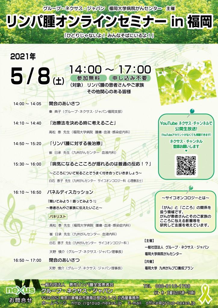 リンパ腫オンラインセミナー(福岡)開催のお知らせ