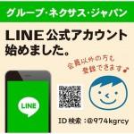 グループ・ネクサス・ジャパン「LINE公式アカウント」開設のお知らせ