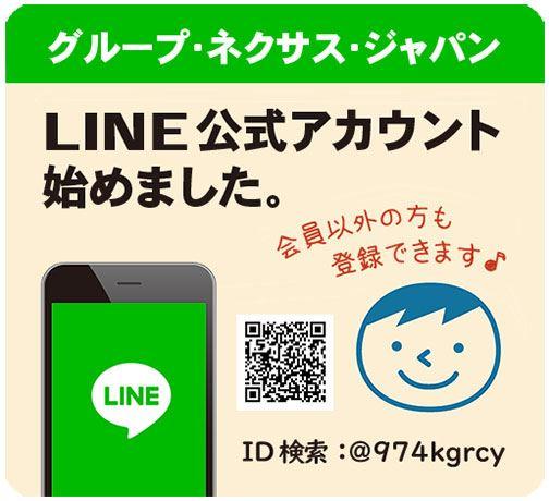 グループ・ネクサス・ジャパン「LINE公式アカウント」