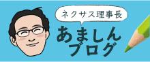 理事長Blog